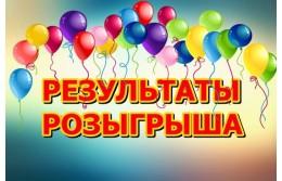 Результаты розыгрыша от vishniahandmade.com.ua