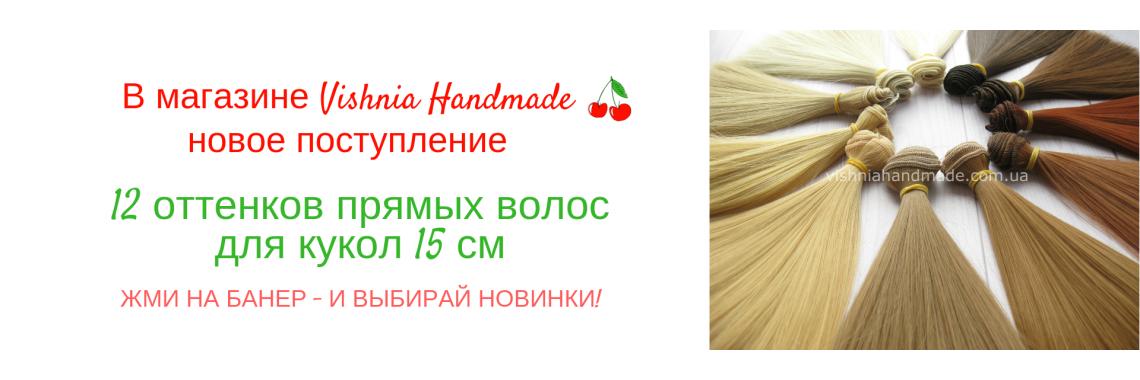 Волосы15см