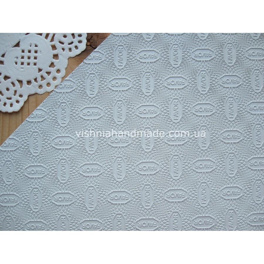 Белая резина с надписью FAVOR для подошвы кукольной обуви 1.8 мм, 9.5*19 см