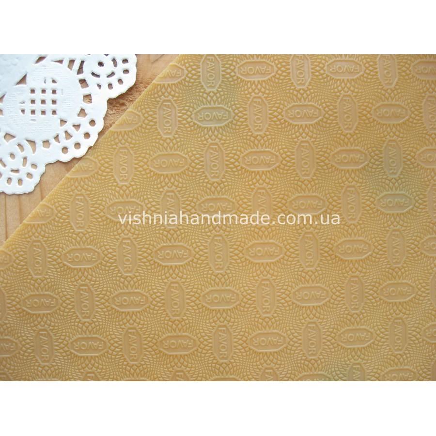 Карамельная резина с надписью FAVOR для подошвы кукольной обуви 1.2 мм, 9.5*19 см