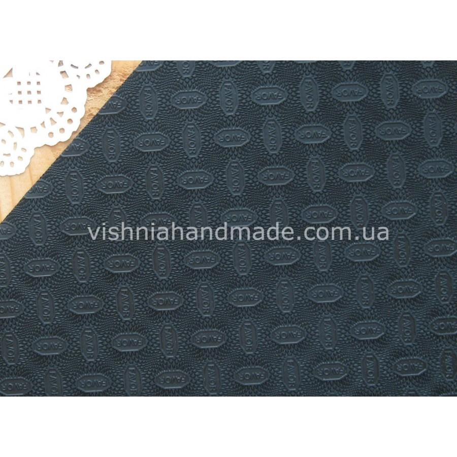 Черная резина с надписью FAVOR для подошвы кукольной обуви 1.2 мм, 9.5*19 см