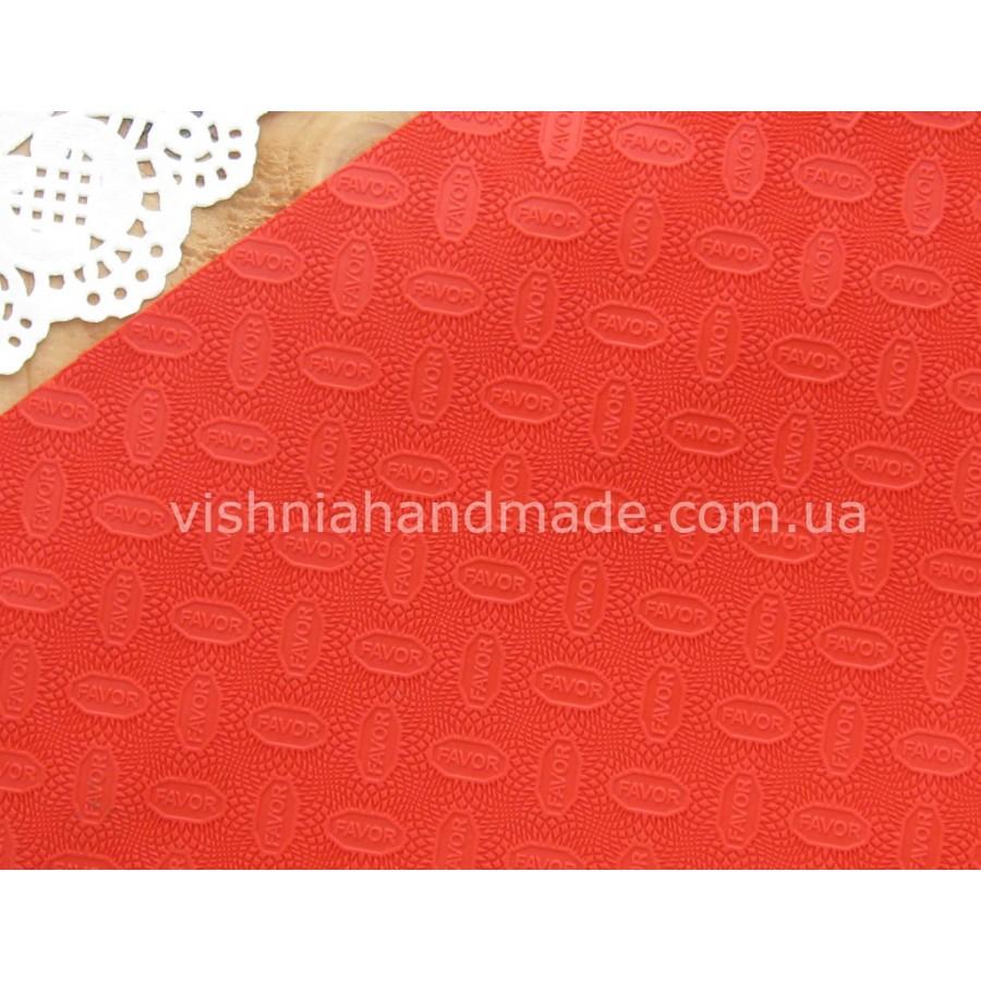 Красная резина с надписью FAVOR для подошвы кукольной обуви 1.2 мм, 9.5*19 см