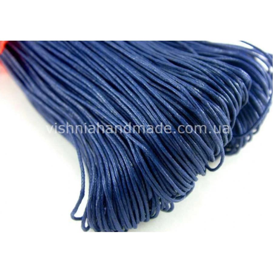 Темно синий вощеный хлопковый шнур (1 мм), 1 м