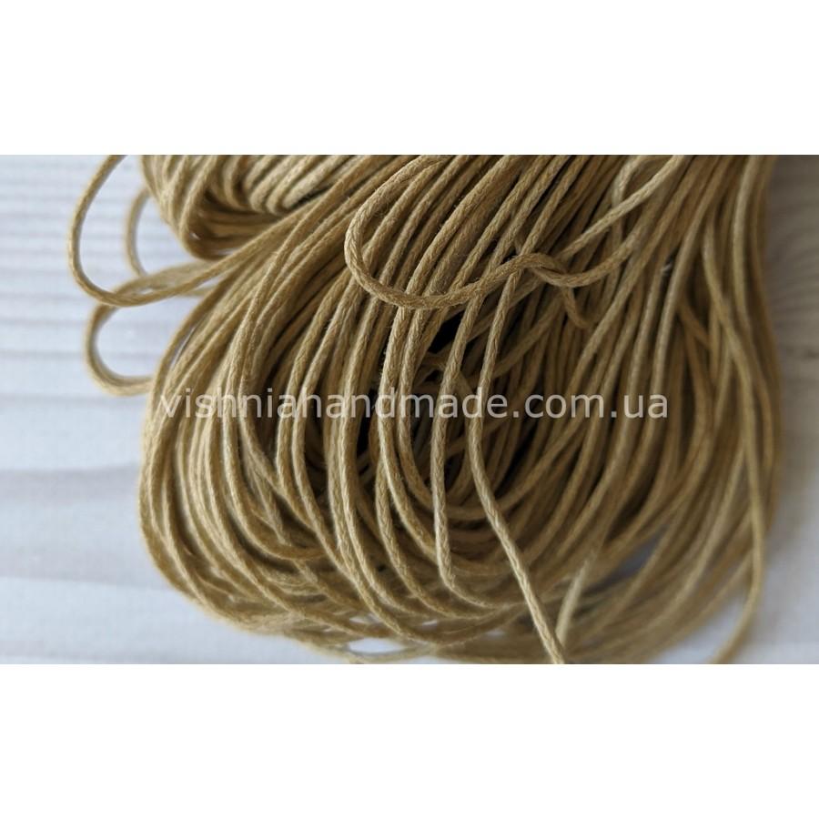 Бежевый вощеный хлопковый шнур (1 мм), 1 м